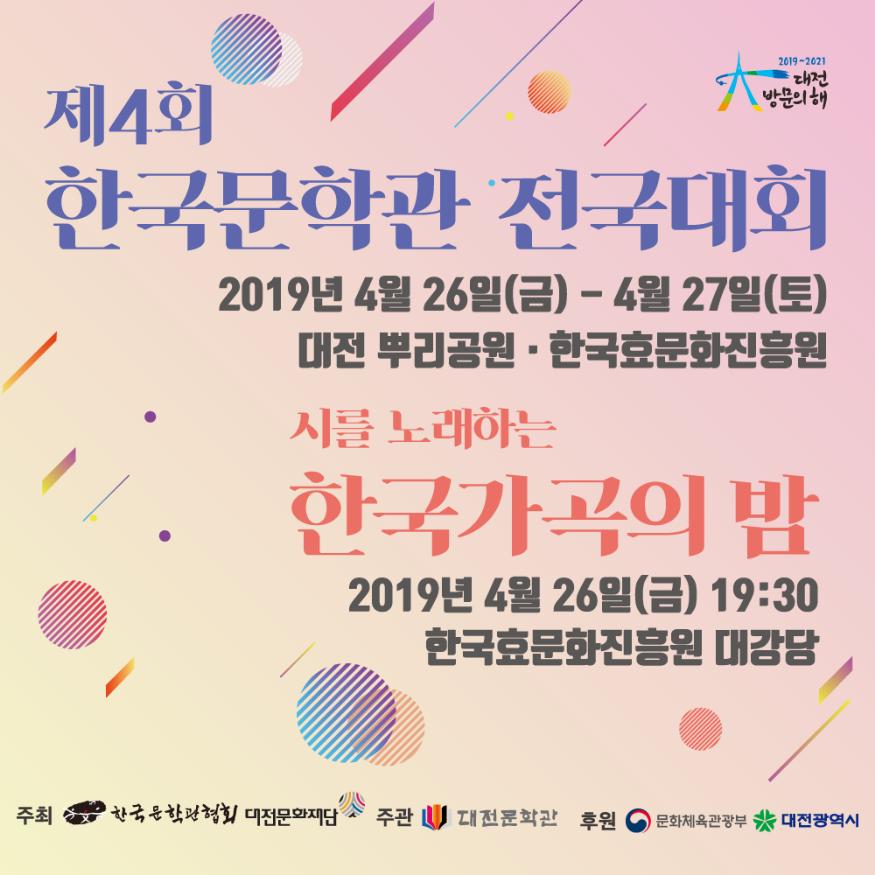 붙임 2_한국문학관 전국대회.png