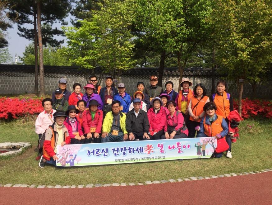 사진6.복지만두레 봄나들이 사진 (1).jpg
