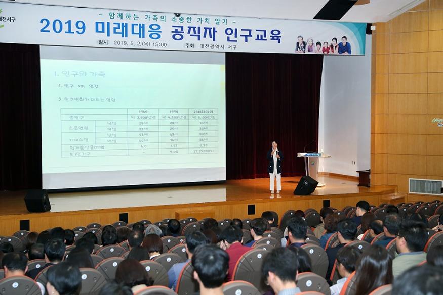 사진2. 미래대응 공직자 인구교육.jpg