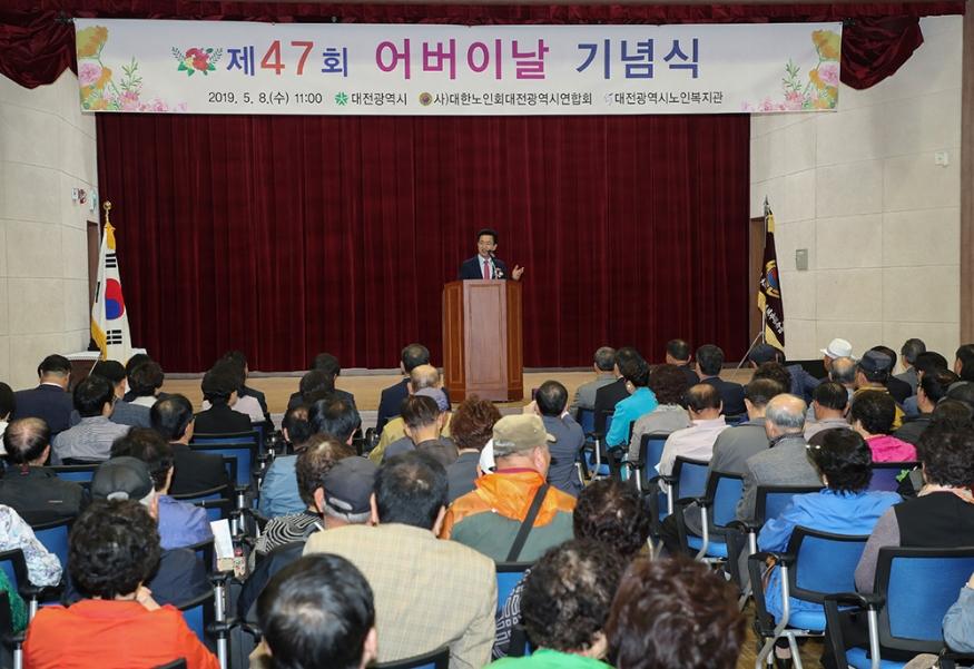 대전시,'제47회 어버이 날'기념행사 개최 (3).jpg