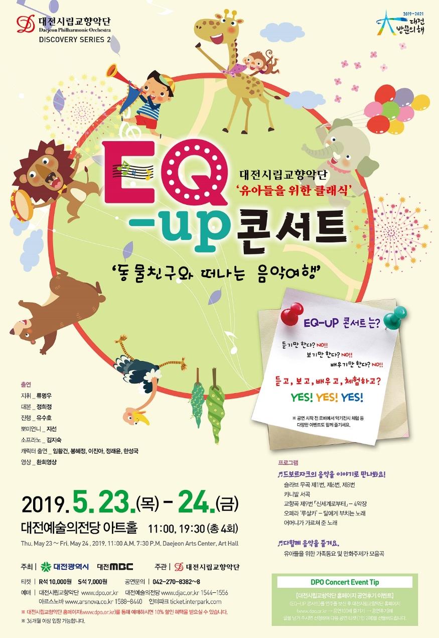 '유아들을 위한 클래식'EQ-UP 콘서트_공연포스터.jpg