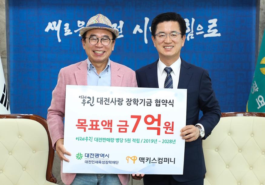 ㈜맥키스컴퍼니 조웅래 회장, 장학기금 7억 원 기부 협약 (2).jpg