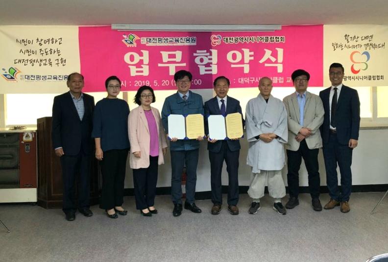 [크기변환]대전평생교육진흥원-대전시 시니어클럽협회 업무협약 체결.jpg