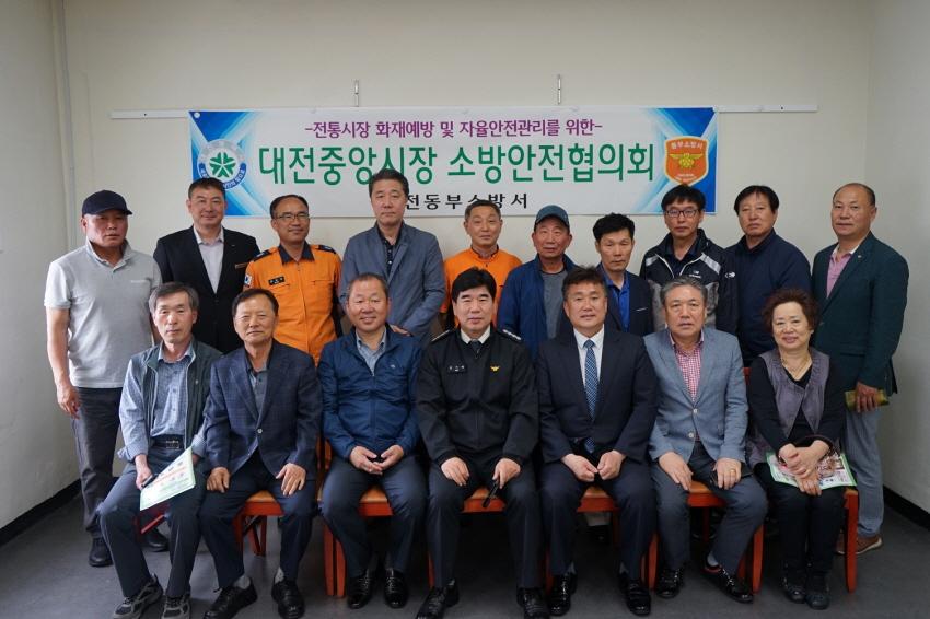 [크기변환]대전동부소방서, 중앙시장 소방안전협의회 개최.jpg