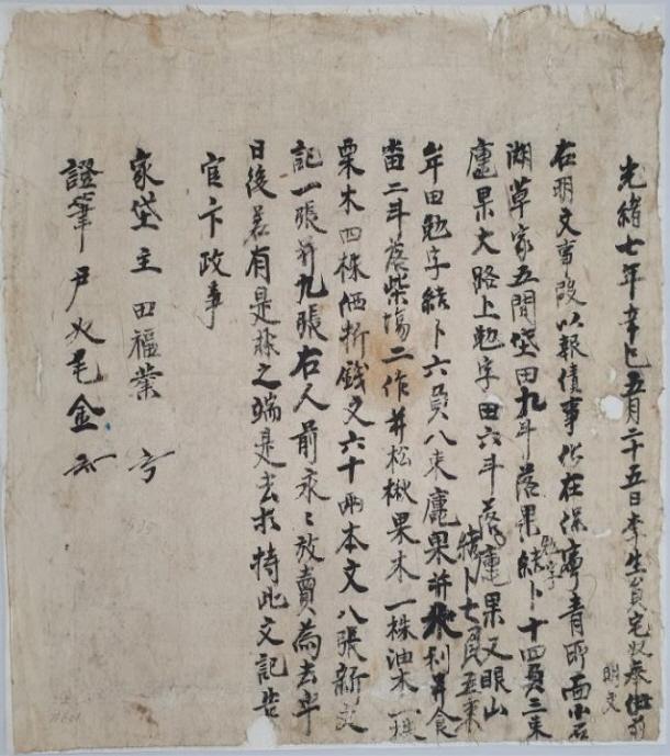 [크기변환]조선시대에는 토지를 어떻게 매매했을까_이생원댁 토지문기.JPG