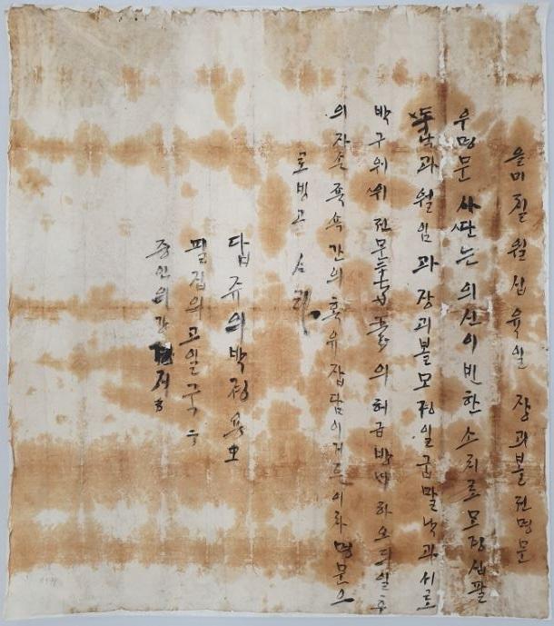 [크기변환]조선시대에는 토지를 어떻게 매매했을까_장괴볼 토지문기.JPG