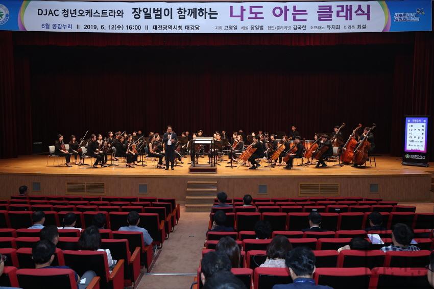 [크기변환]대전지역 청년 음악가들과 함께하는 클래식의 향연_공감누리 (3).jpg