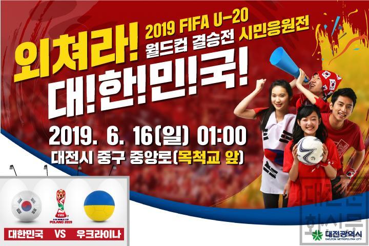 [크기변환]대전, U-20 월드컵 결승전 오~필승 코리아! 거리응원_홍보이미지.jpg