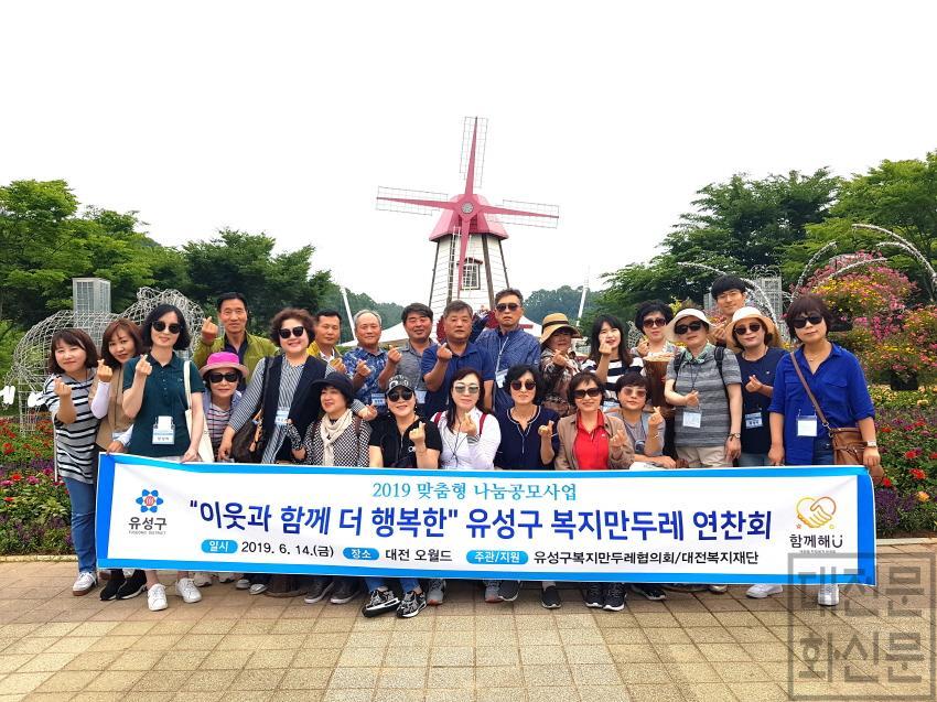 [크기변환]유성구, 복지만두레 연찬회 개최.jpg