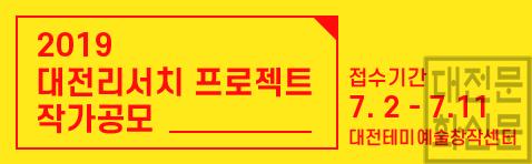 [크기변환]2019 대전리서치프로젝트 참여 작가 공모 배너.png