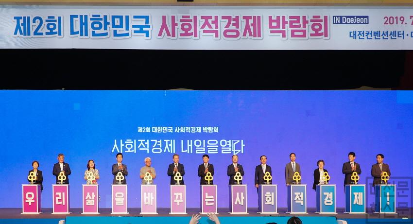 [크기변환]20190705 사회적경제박람회 개막식02.jpg