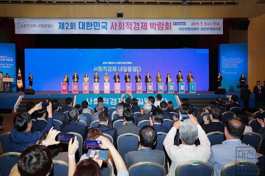 [크기변환]20190705 사회적경제박람회 개막식01.jpg