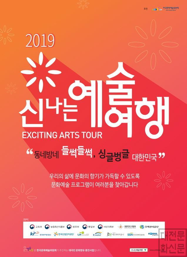 [크기변환]붙임_2019 신나는예술여행 포스터.jpg