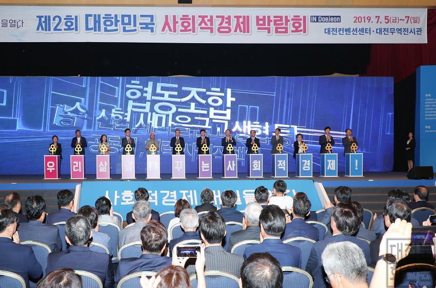 [크기변환]20190705 사회적경제박람회 개막식03.jpg