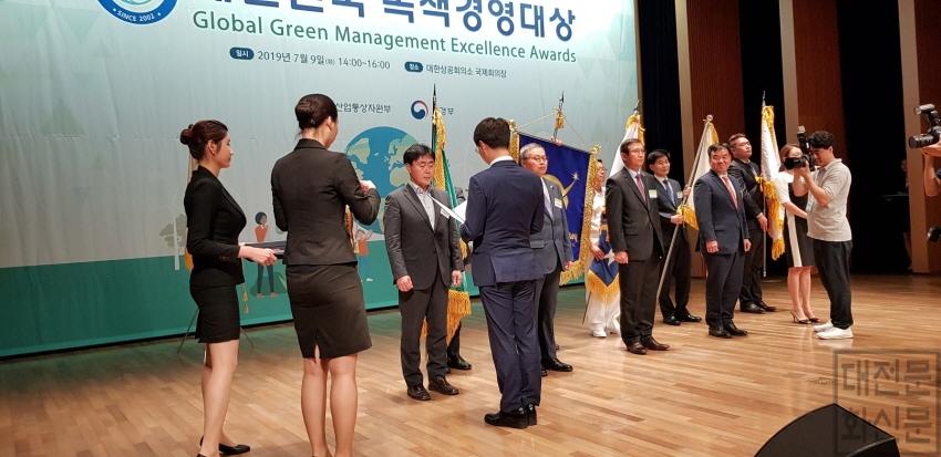 [크기변환]대전시, 대한민국 녹색경영대상 대통령 표창 (2).jpg