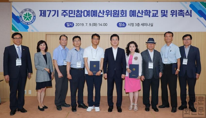 [크기변환]대전시, 제7기 주민참여예산위원회 출범 (1).jpg