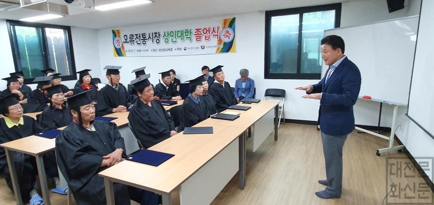[크기변환]7.9 보도자료 사진 1 (오류시장 상인대학 졸업식).jpeg