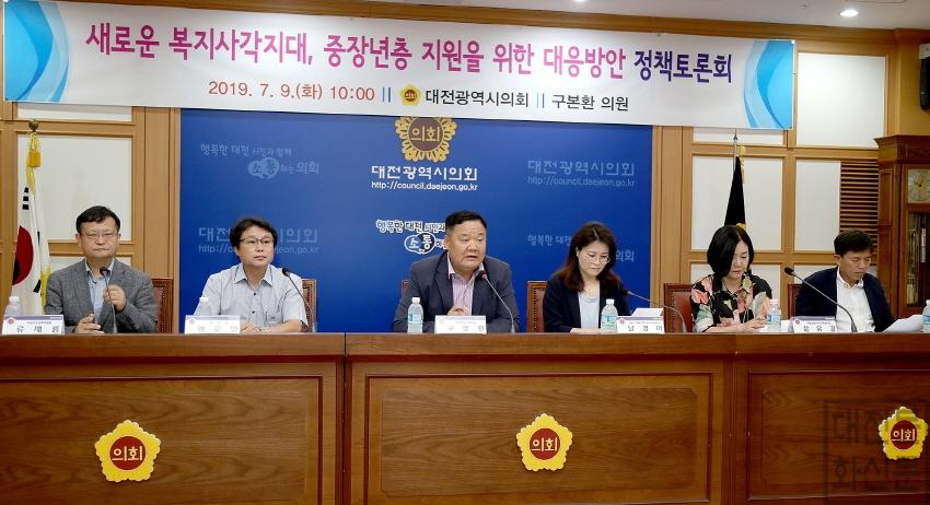 [크기변환]2019.07.09 새로운 복지사각지대, 중장년층 지원을 위한 대응방안 정책토론회 (3).JPG