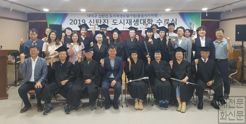 [크기변환]2. 신탄진 도시재생대학 2기 수료식.JPG