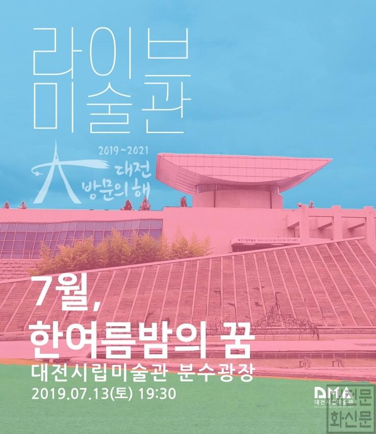 [크기변환]예술이 살아있는, 대전방문 어때요_홍보이미지.jpg
