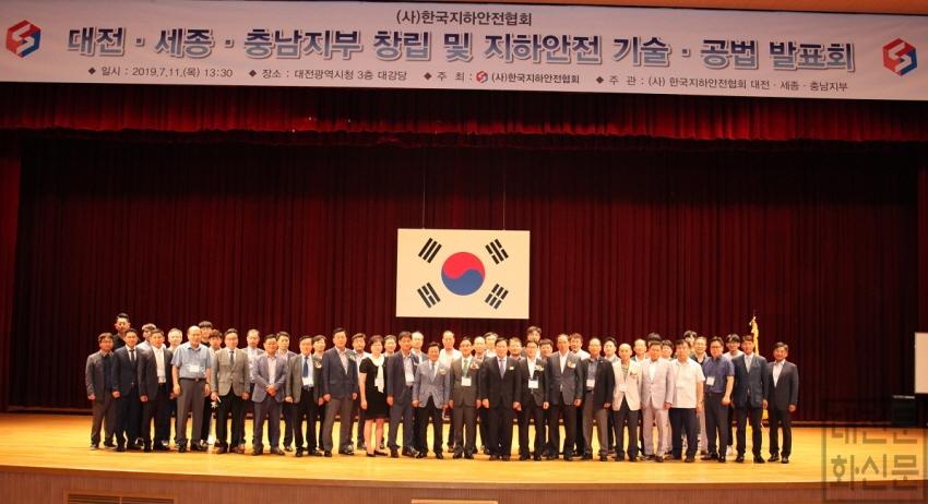 [꾸미기](사)한국지하안전협회 지하안전 기술 공법 발표회.JPG