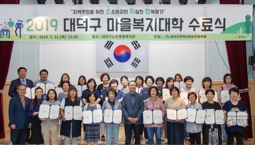 [크기변환]1. 대덕구, 마을복지대학 첫 수료식.jpg