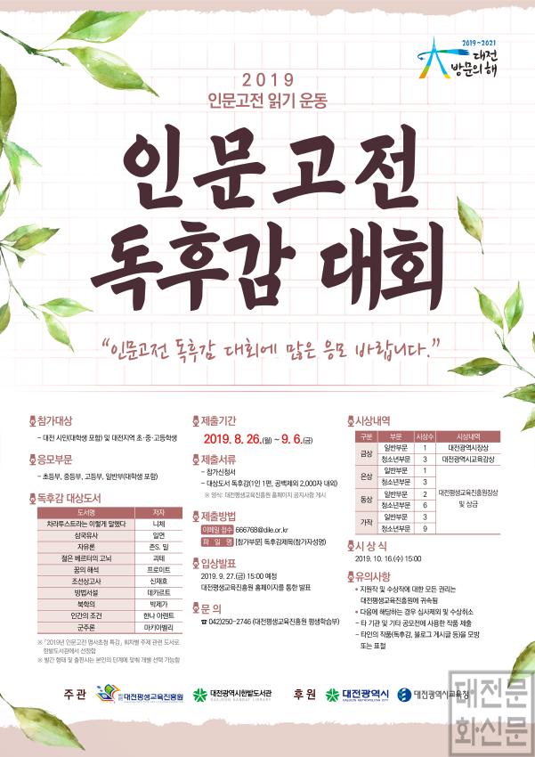 [크기변환]20190718_「2019년 인문고전 독후감 대회」 개최.png