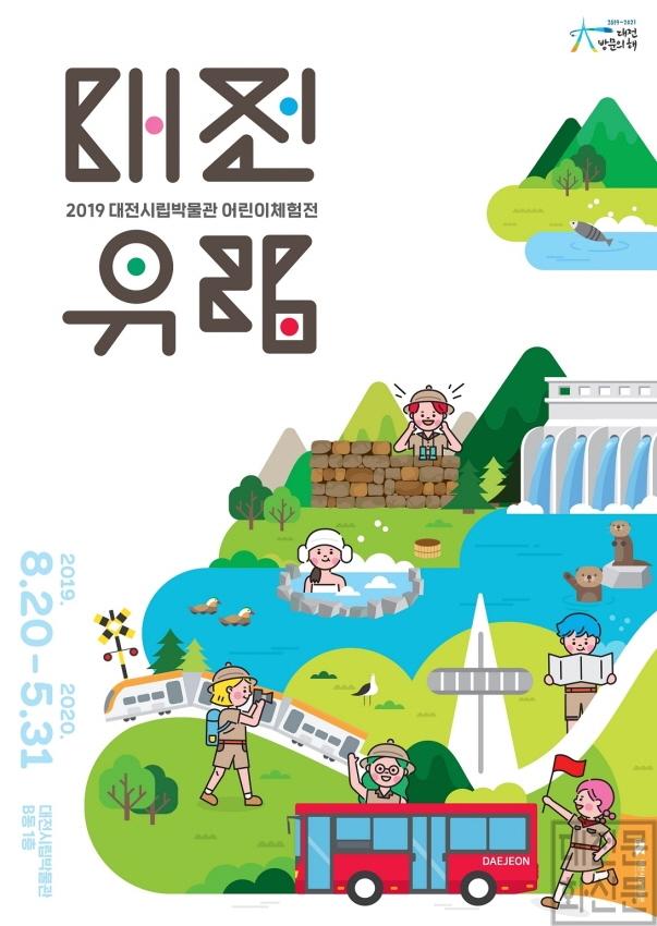 [크기변환]대전시립박물관 어린이체험전 '대전유람' 개막_전시 포스터.jpg