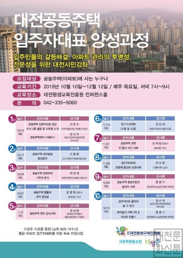 [크기변환]20191004_대전 공동주택 입주자대표 양성과정 운영.jpg