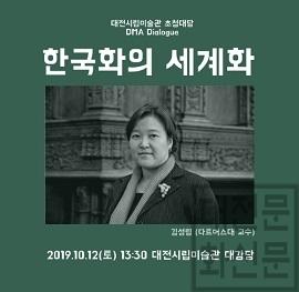 [크기변환]시립미술관 10월 초청대담'한국화의 세계화'.jpg