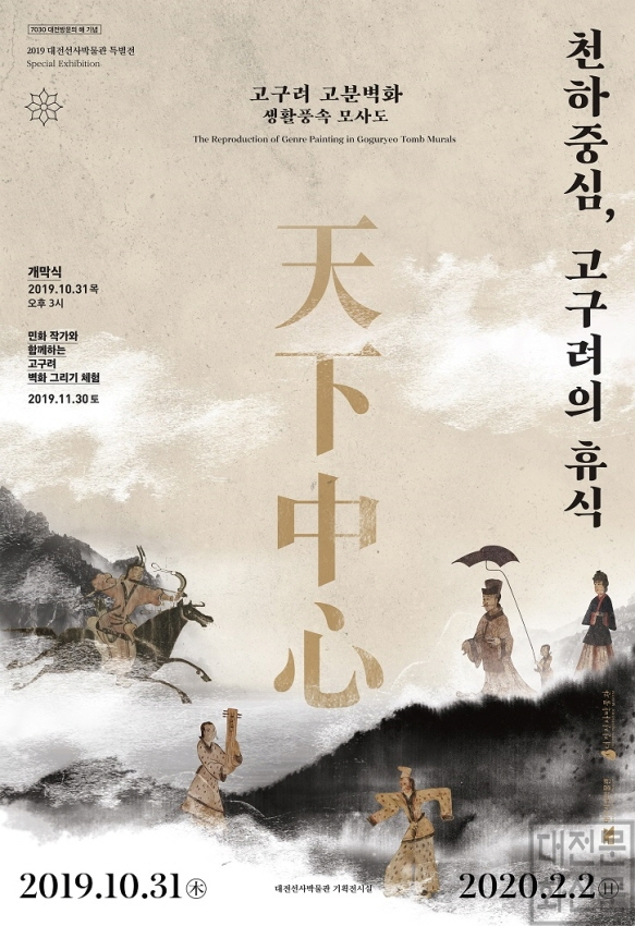 [크기변환]대전선사박물관 특별전 '천하중심, 고구려의 휴식'_포스터.jpg
