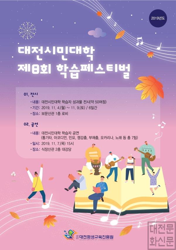 [크기변환]20191102_대전시민대학, 학습페스티벌 8일 개최.jpg