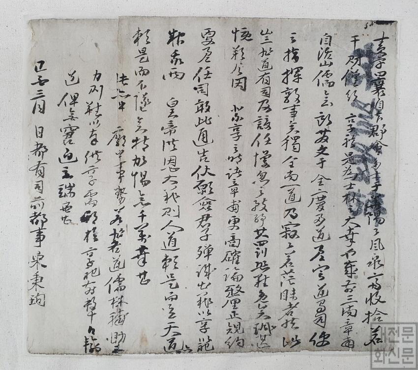 [크기변환]조선시대 민간 소통은 어떻게 했을까_송병손의 통문.jpg
