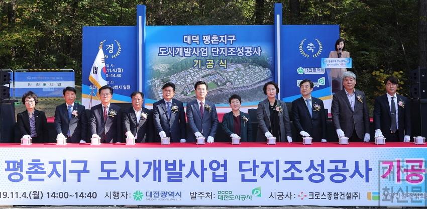 [크기변환]20191104 대덕 평촌지구 도시개발사업 단지조성공사 기공식01.jpg