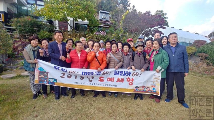 [크기변환]2. 신탄진동 마을복지사업, 당신과 함께라서 행복합니다!.jpg