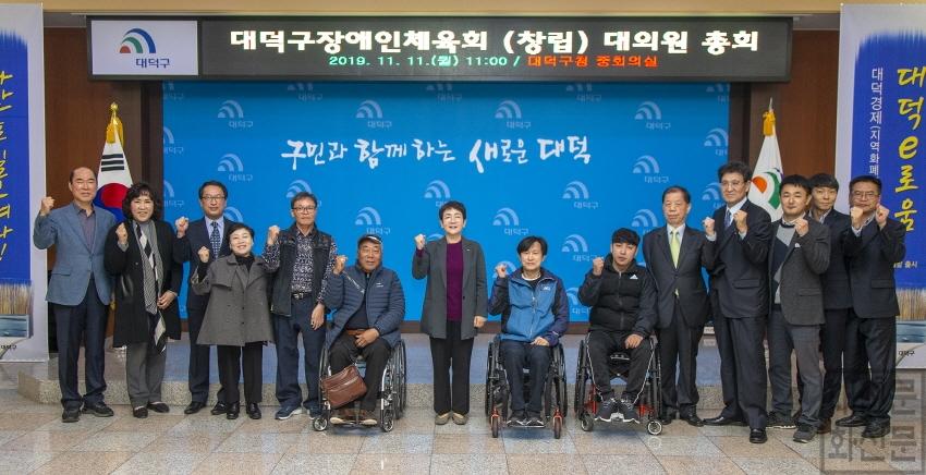 [크기변환]7. 대덕구, 장애인체육회 설립을 위한 (창립) 대의원 총회 개최(1).jpg