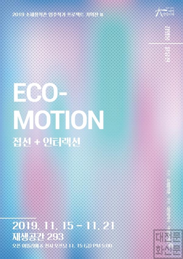[크기변환]붙임. 소제창작촌_Eco Motion_ 포스터.jpg
