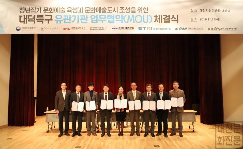 [크기변환]시립미술관-연구개발특구본부 청년작가 지원사업 '맞손'.JPG