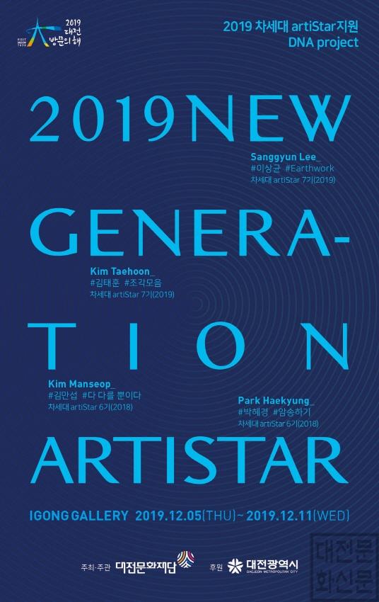 [크기변환]2019 차세대artiStar지원 DNA project 포스터.jpg