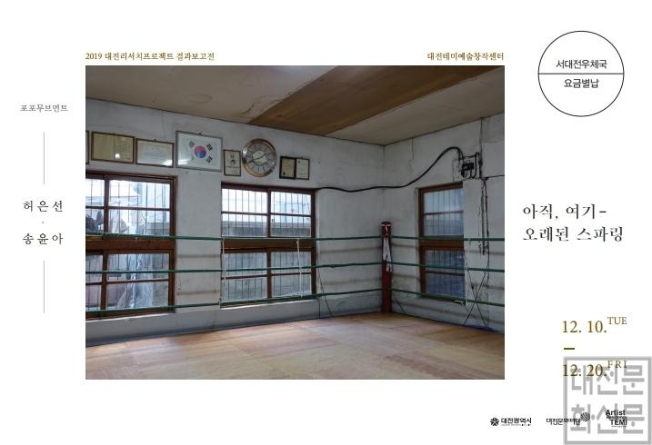대전리서치프로젝트 엽서이미지.pdf_page_2.jpg