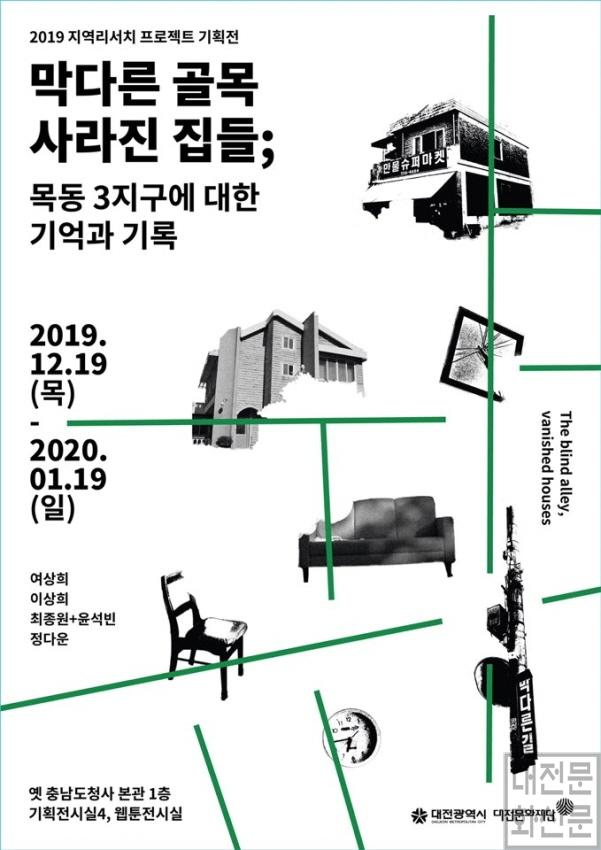 [크기변환]지역리서치 프로젝트 기획전시 포스터.jpg
