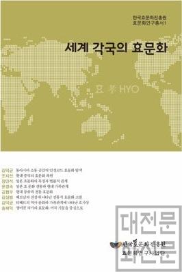 [크기변환]관련사진-한국효문화진흥원, 『세계 각국의 효문화』발간.jpg