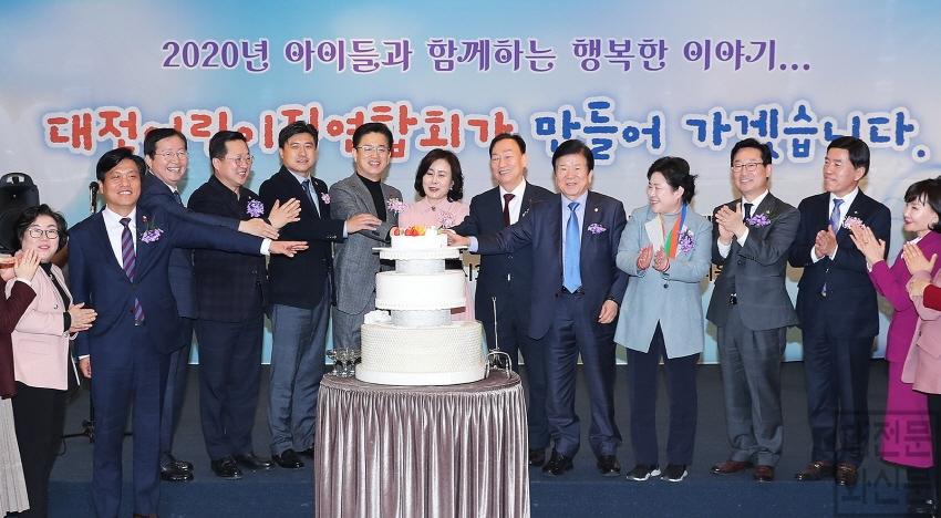 [크기변환]대전광역시어린이집연합회 신년교례회 개최 (1).jpg