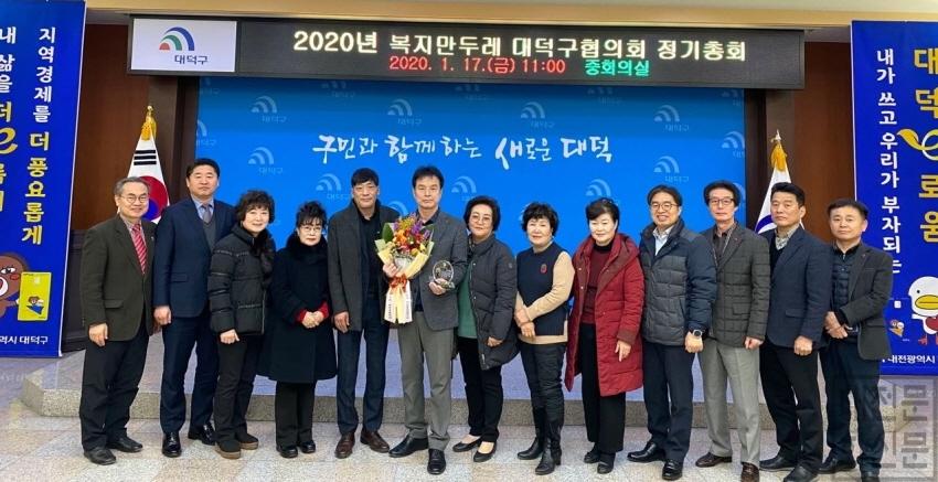 [크기변환]1. 대전 대덕구 복지만두레 2020년 정기총회 개최 .jpg