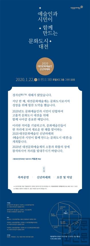 [크기변환]2020 신년하례회 웹모바일 초청장.jpg