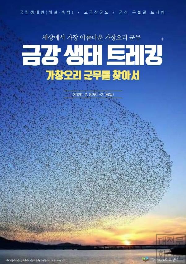 [크기변환]1금강생태트레킹 홍보포스터.jpg