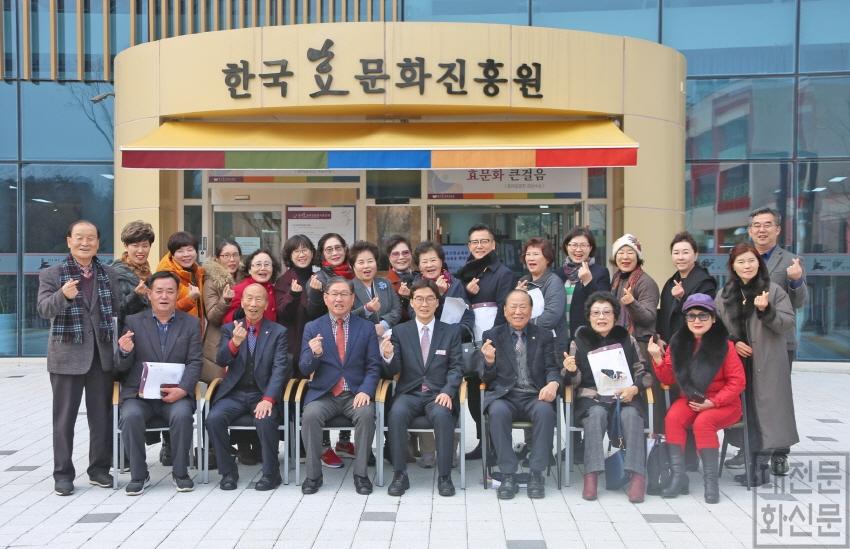 [크기변환]관련사진-한국효문화진흥원 대전효인성교육원 현장실습 (3).jpg