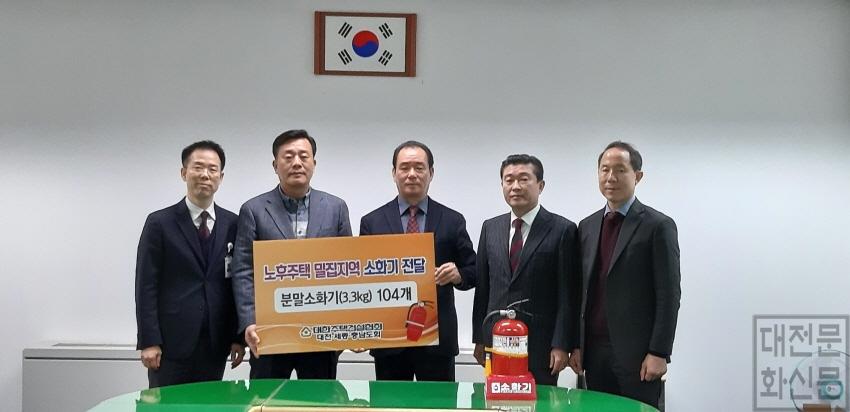 [크기변환]주택건설협회, 영구임대 주택 소화기 후원 (1).jpg
