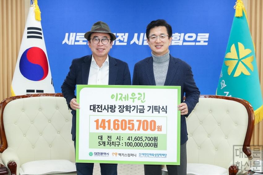 [크기변환]1㈜맥키스컴퍼니, 장학기금 1억 4,160여만 원 기탁 (1).jpg