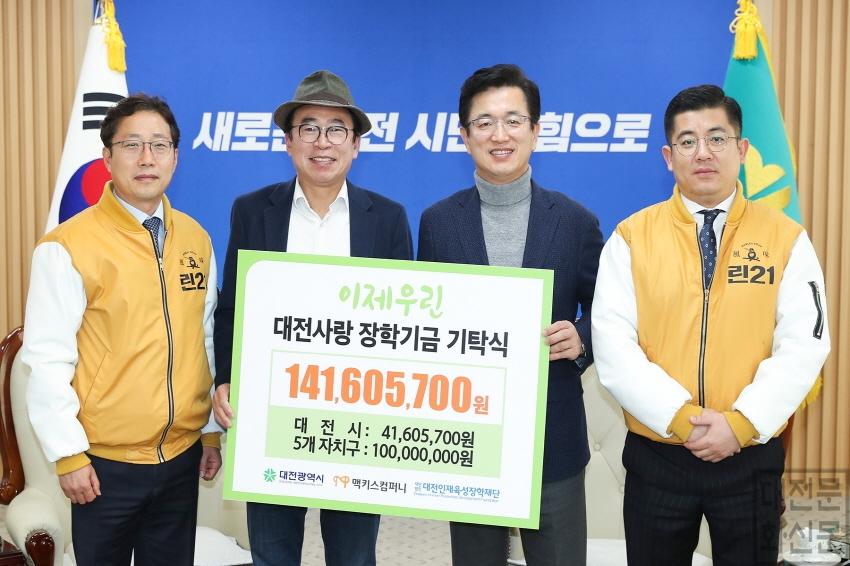[크기변환]1㈜맥키스컴퍼니, 장학기금 1억 4,160여만 원 기탁 (2).jpg
